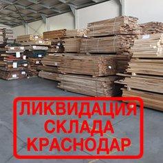 Ликвидация склада в Краснодаре